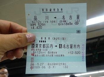 P1190374芝浜36