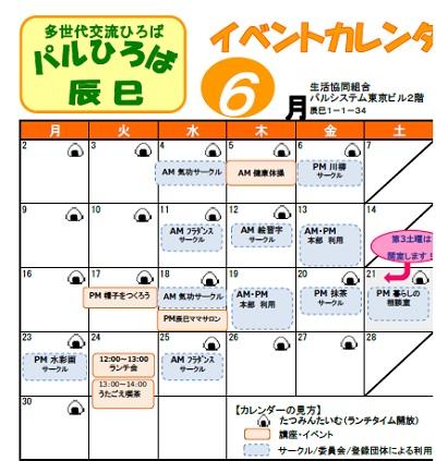 201406たつみんカレンダーブログ用