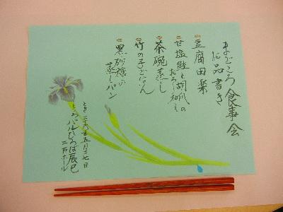 食事会 お品書きブログ