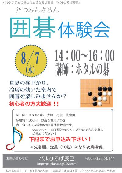 囲碁体験会0807