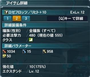 ロゼフロッツ/リヒト打撃