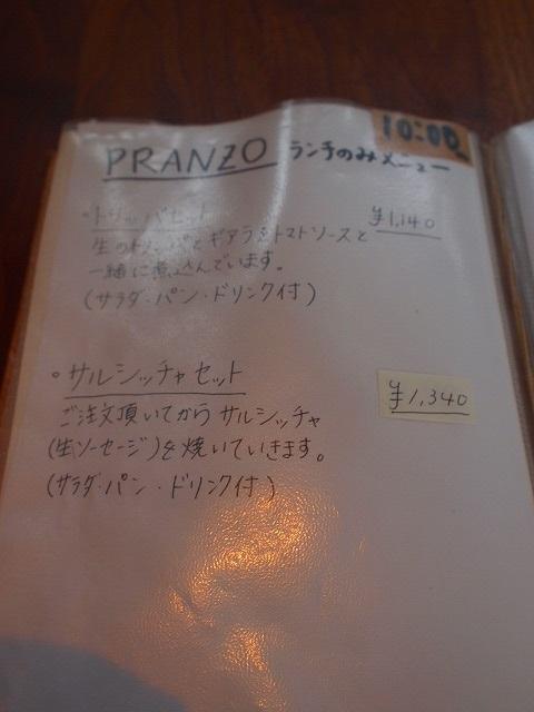 P6056342.jpg