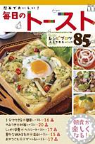 s-toast3.jpg