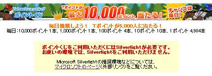 Microsoft Silverlightの推奨環境などについては、マイクロソフトのページ(外部リンク)をご覧ください。