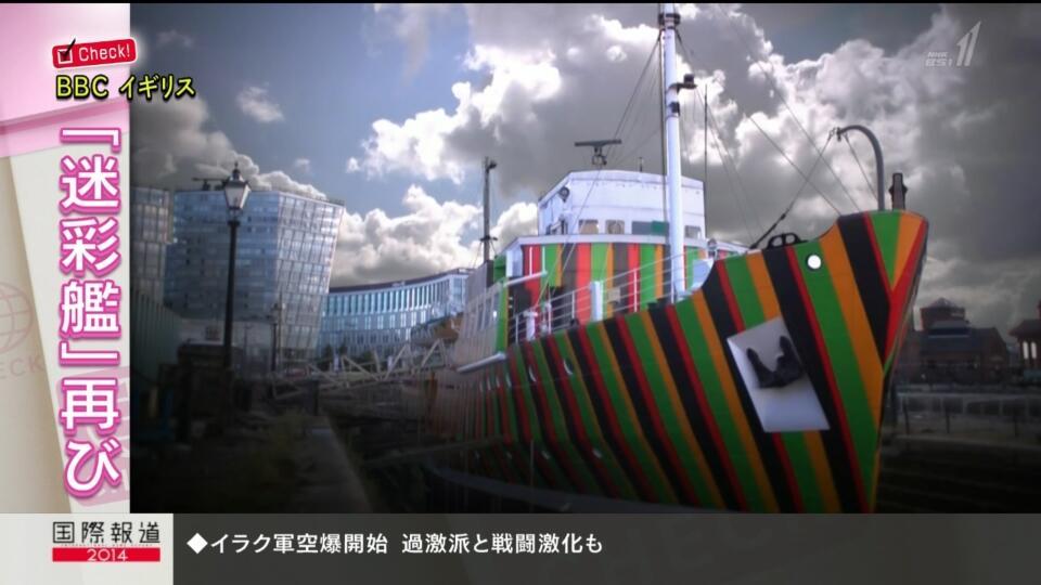 イギリスの迷彩艦(ニュース映像)