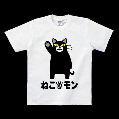 ニセ-ねこだモン(文字付き)