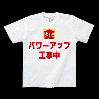 ニセLogo-あき家(縦)