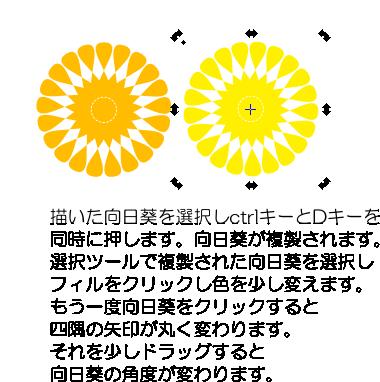 himawari04.png