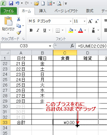 kakeibo18.jpg