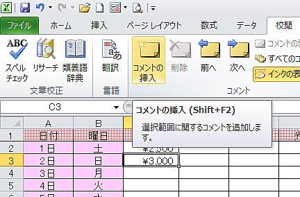kakeibo29.jpg