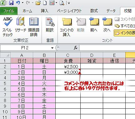 kakeibo32.jpg