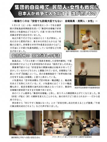20140928 学習交流会結果ニュース