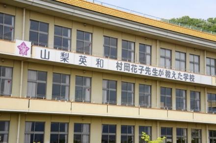 yamanashi 2