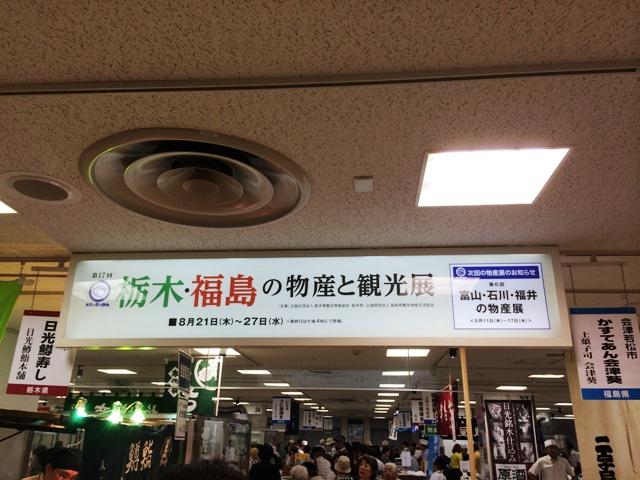 栃木・福島物産展
