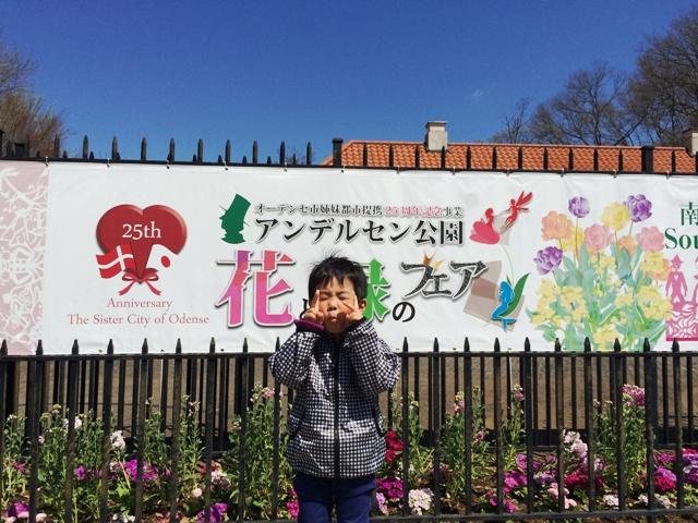 アンデルセン公園 花と緑のフェア