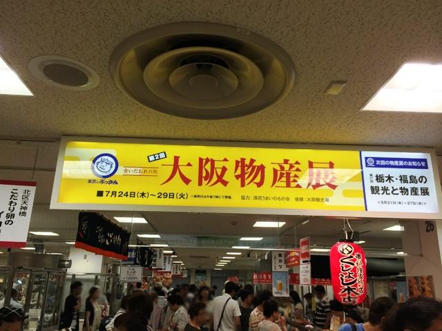 大阪物産展