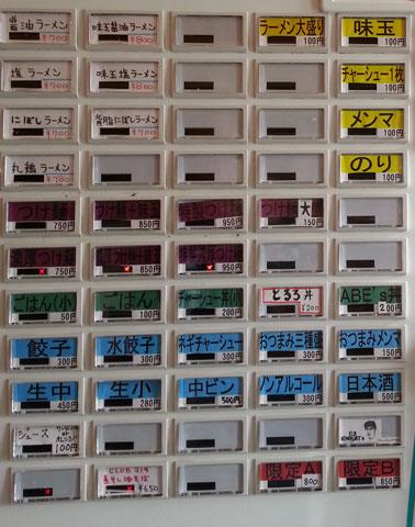 1403アベさんちの券売機