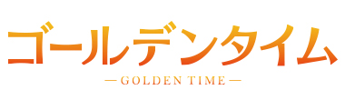 ゴールデンタイム ロゴ