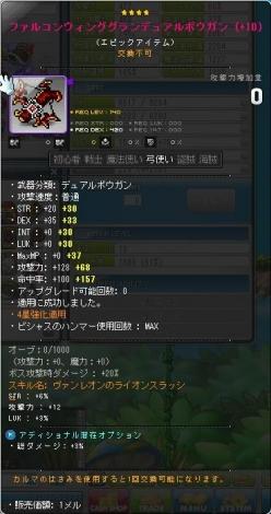 Maple140227_102230.jpg