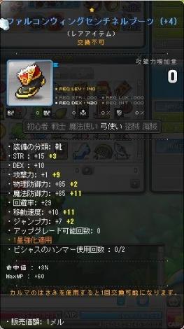Maple140227_102233.jpg