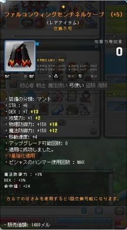 Maple140227_102237.jpg