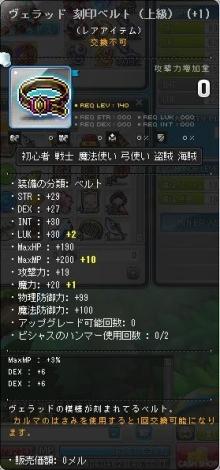Maple140227_102240.jpg