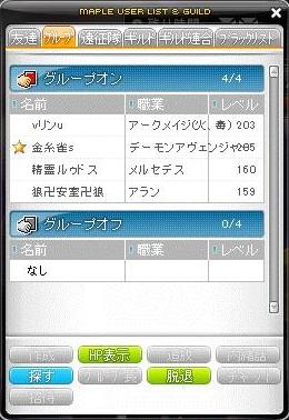 Maple140228_212313.jpg