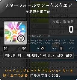 Maple140303_224413.jpg