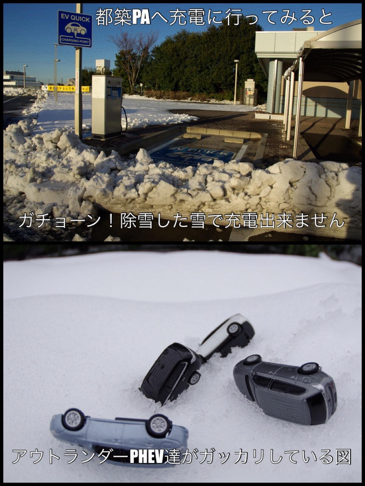 都築PA 雪で充電できずガッカリ
