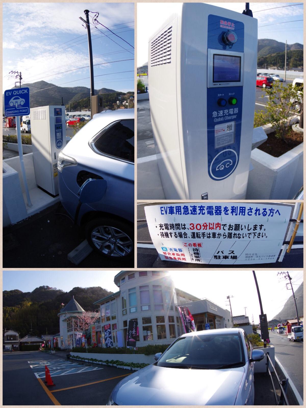 河津観光協会 EV充電