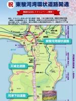 東駿河湾環状道路 開通
