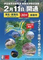 河津〜箱根ドライブ