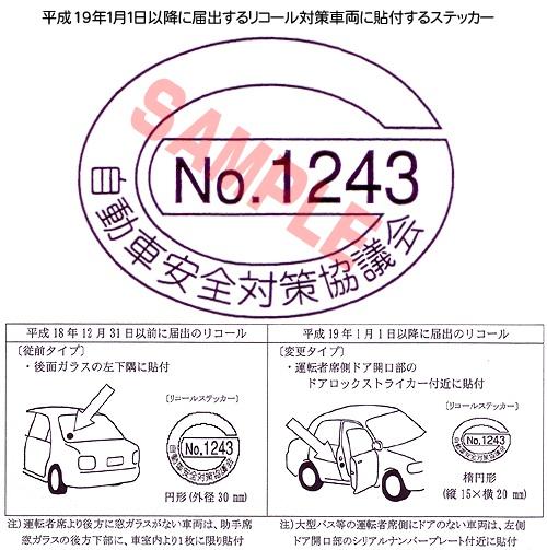 自動車安全対策協議会 シール
