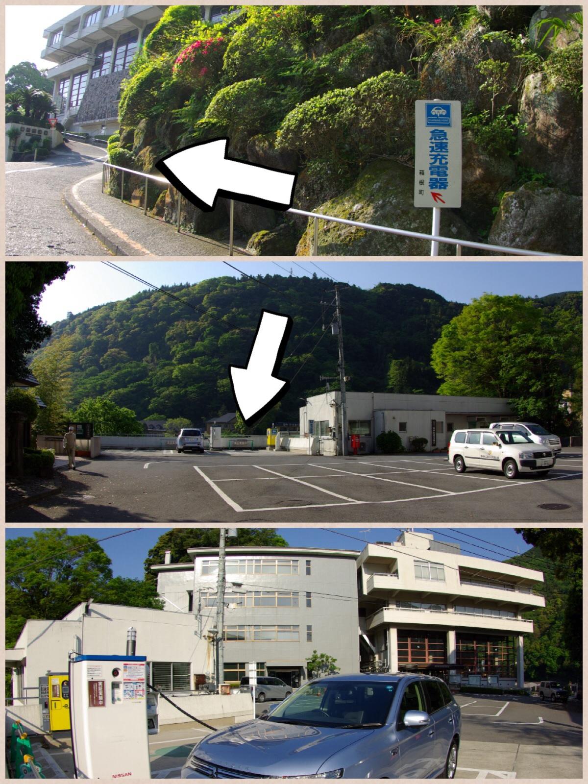 箱根町役場EV充電器