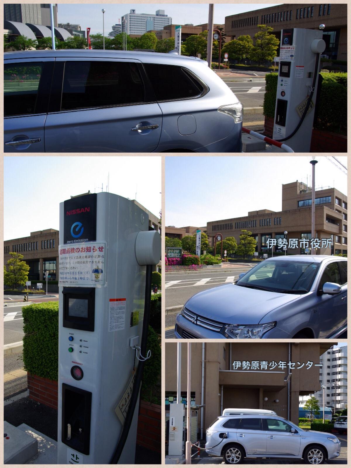 EV充電スポット 伊勢原市 青少年センター
