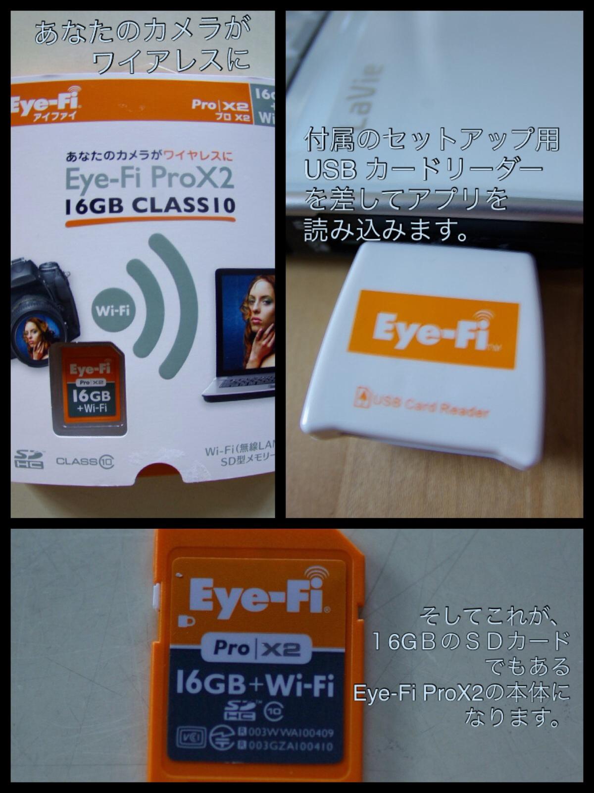 アイファイ Eye-Fi