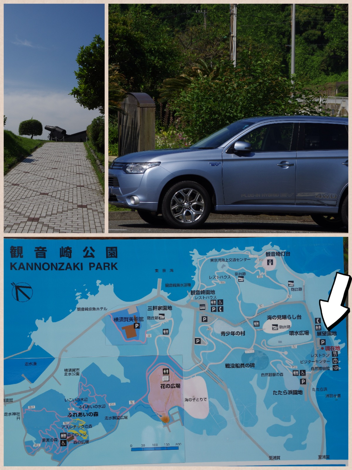 EV充電スポット 観音崎公園