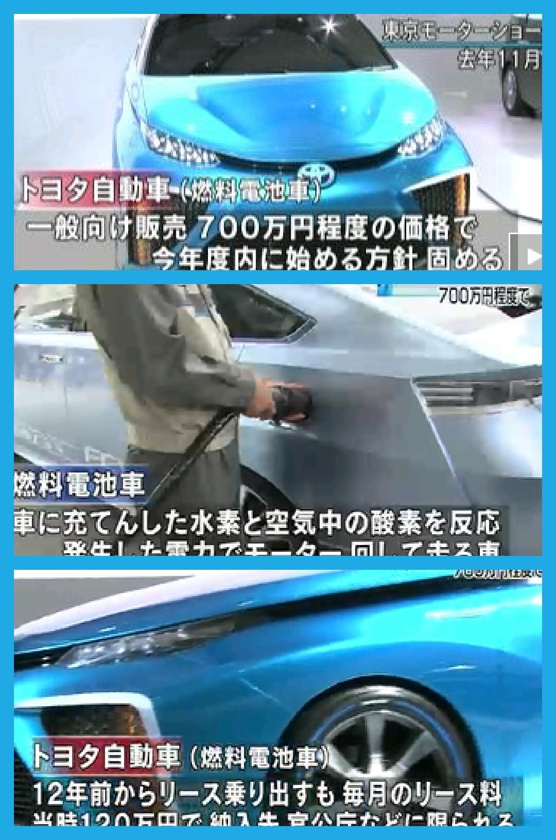 トヨタ燃料電池車FCV発売