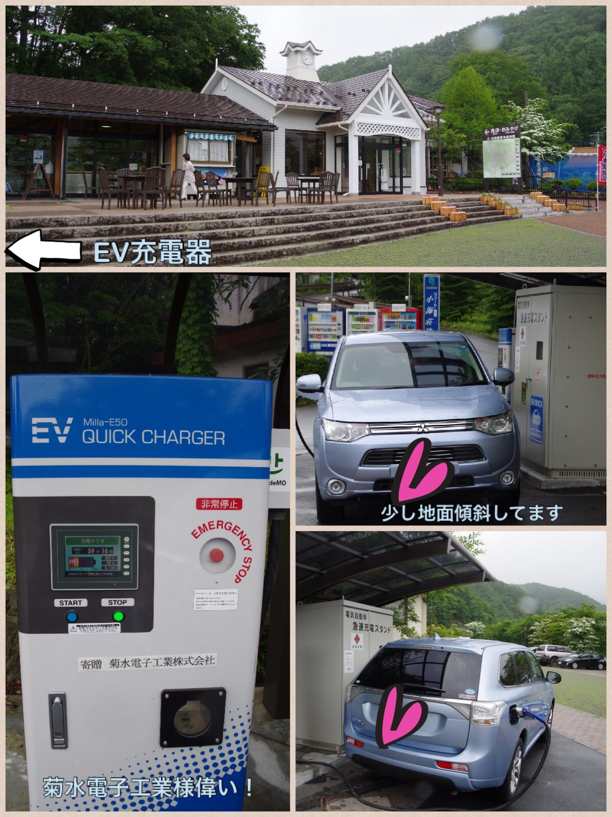 EV充電施設 道の駅かつやま