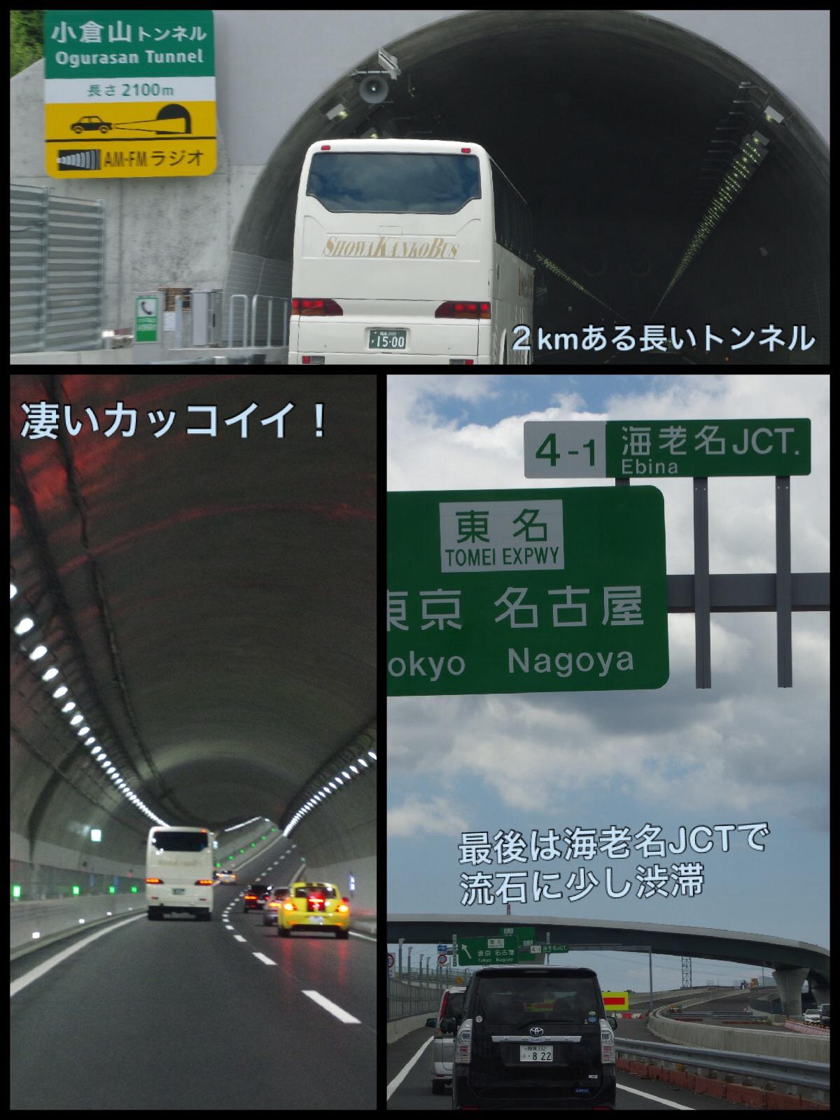 圏央道開通
