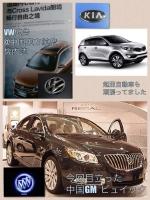 上海 自動車事情