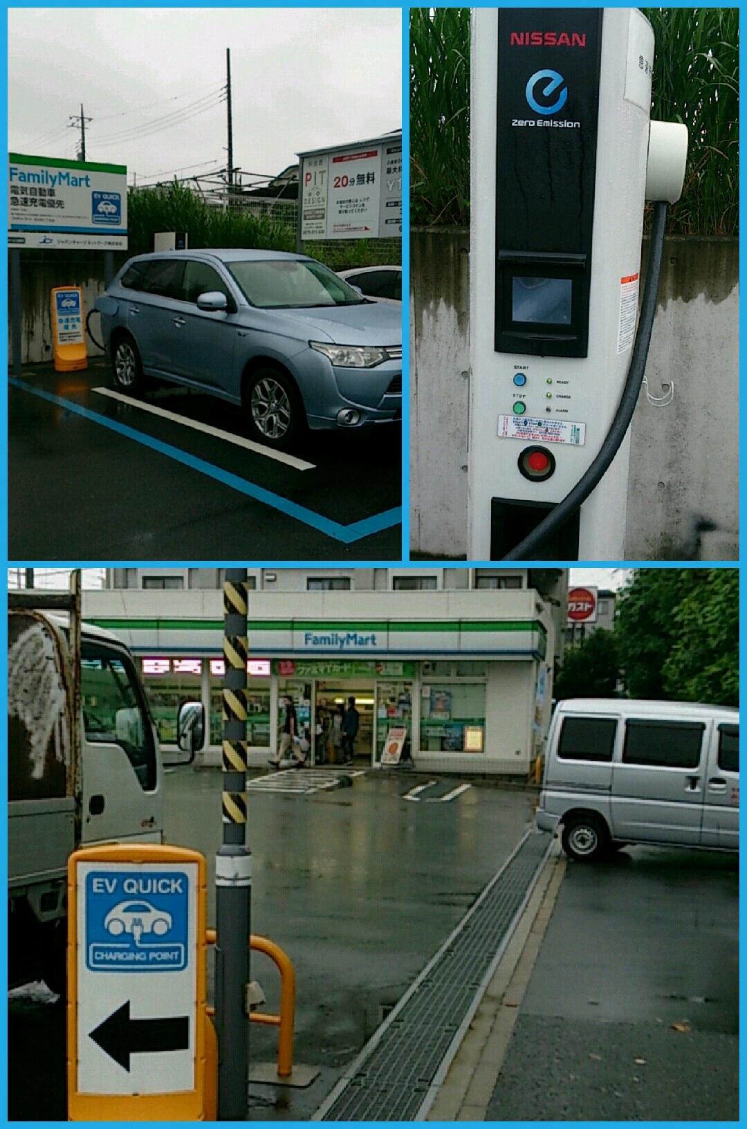 EV充電スポット ファミリーマート荏田南3丁目店