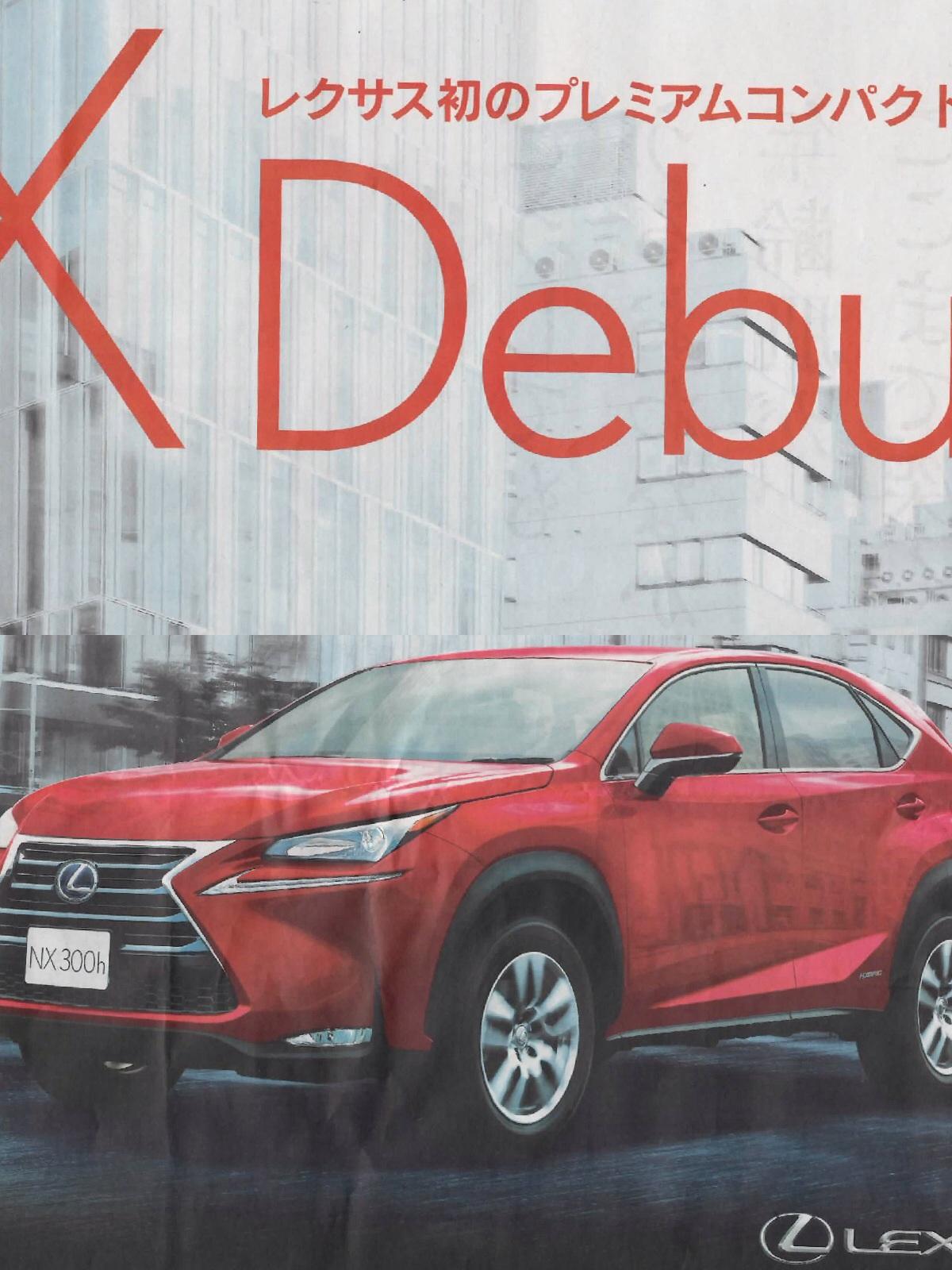 レクサスNX 広告