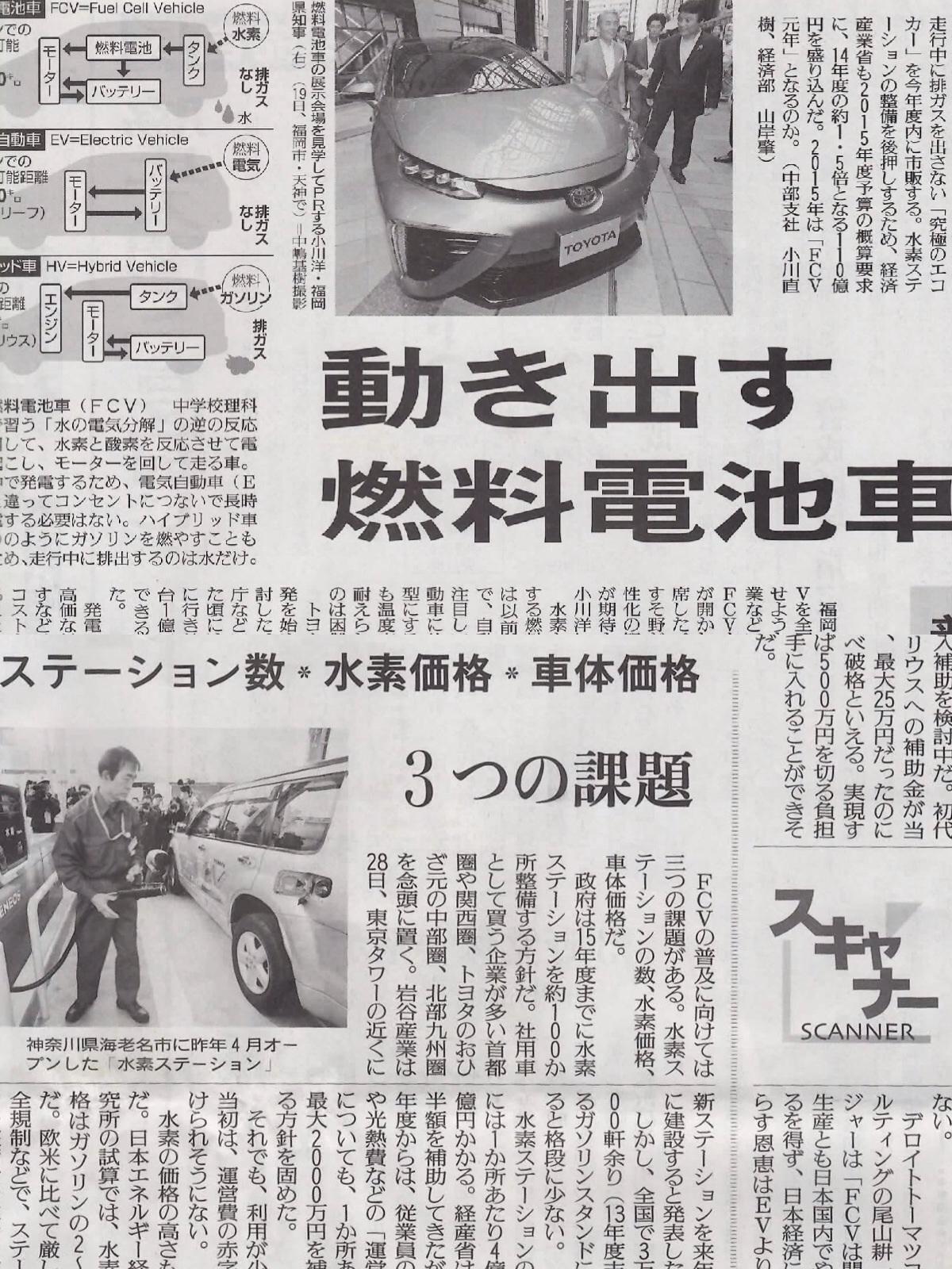 燃料電池車 読売
