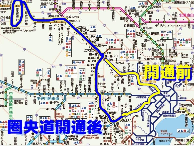 軽井沢旅行 圏央道開通