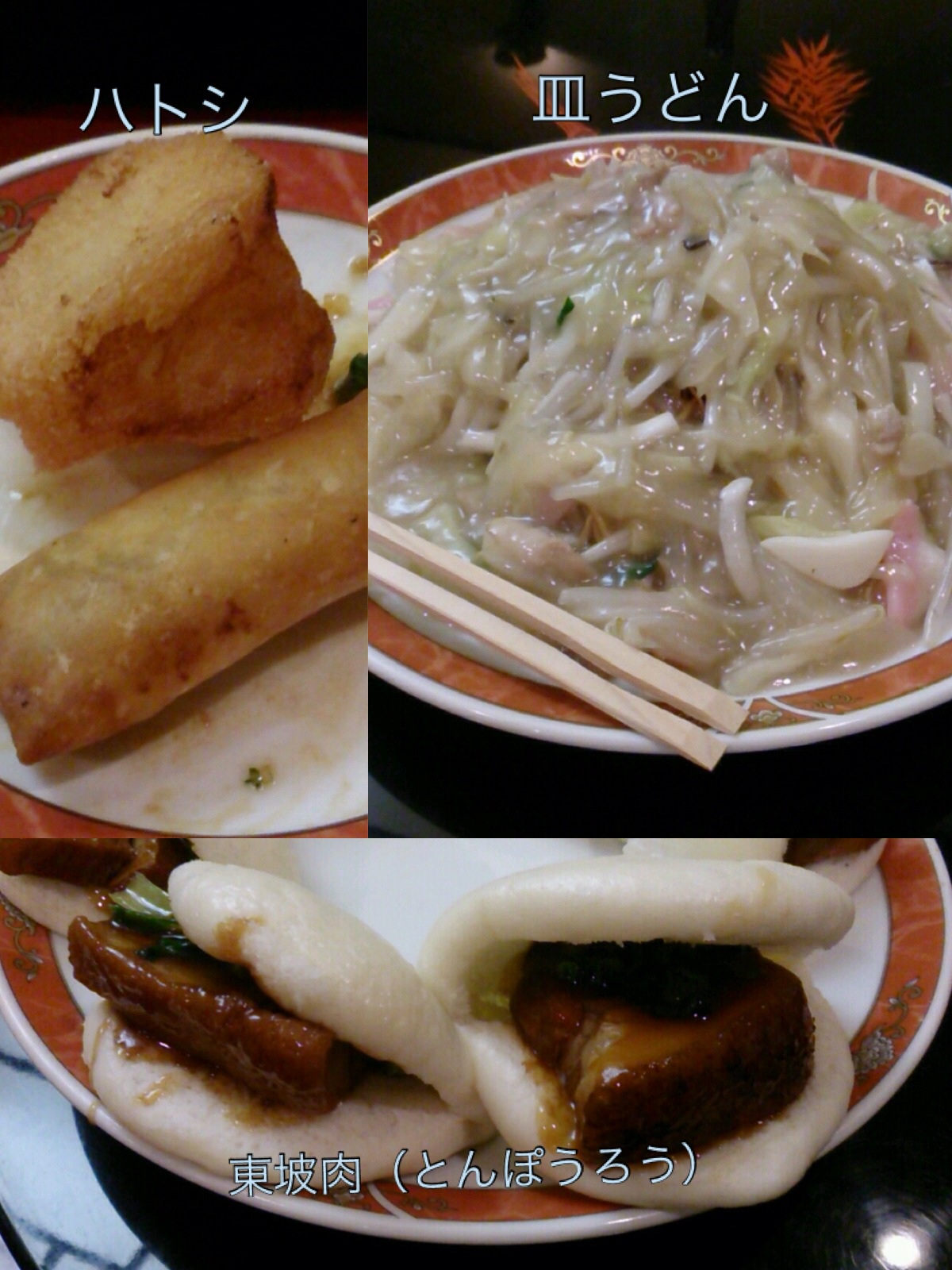 長崎 中華街 ハトシ 角煮 皿うどん