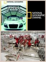 ナショナルジオグラフィック 世界の巨大工場