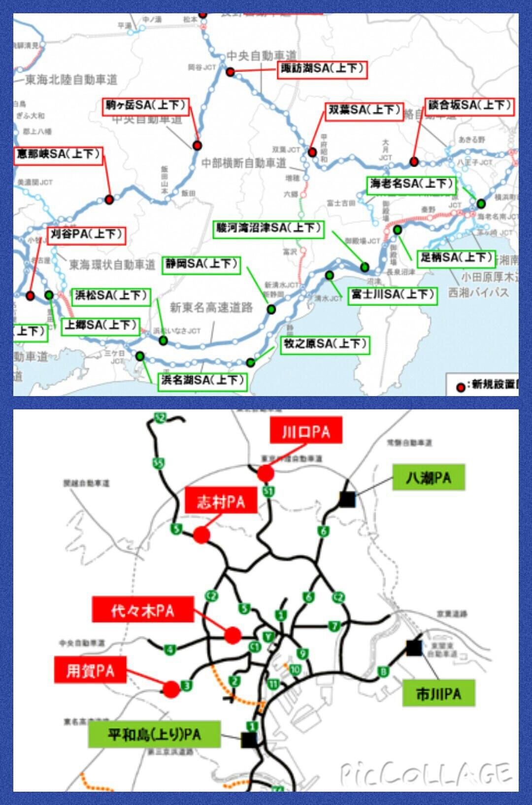 EV充電スポット高速SA・PA 首都圏