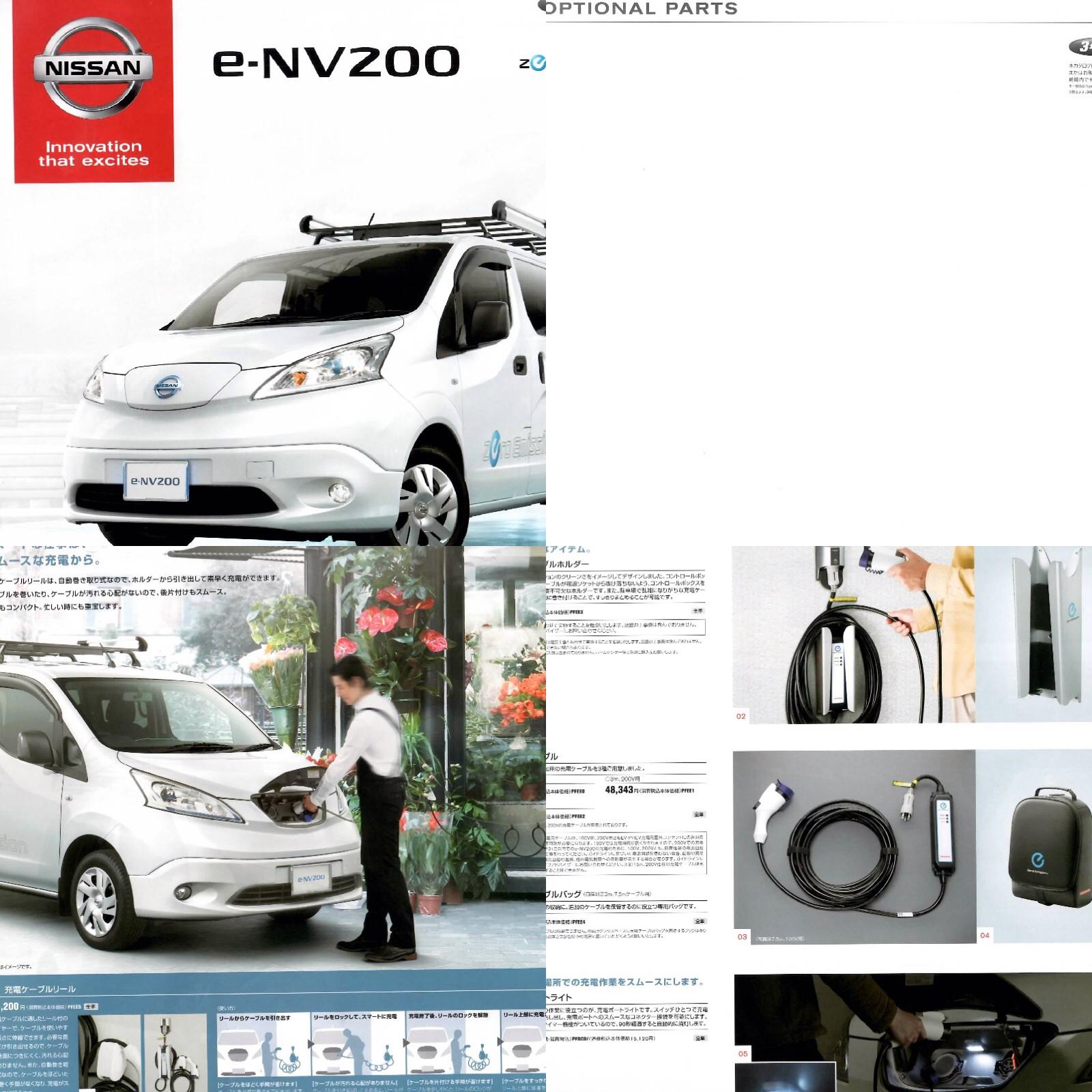 日産e-NV200