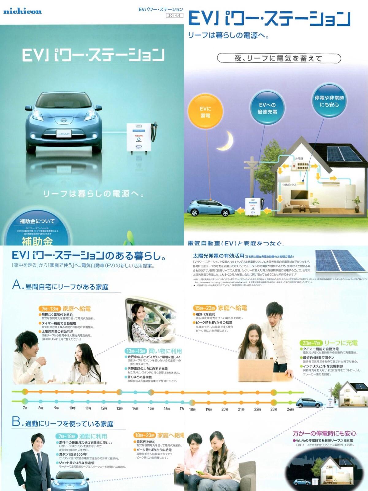 Nichikon EVパワーステーション